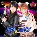 「ダブルヒロイン スーパーLIVEショー」LIVE CD 画像