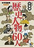中学受験用 入試によく出る歴史人物60人 改訂新版: たのしく読んで、歴史につよくなる! (日能研ブックス)
