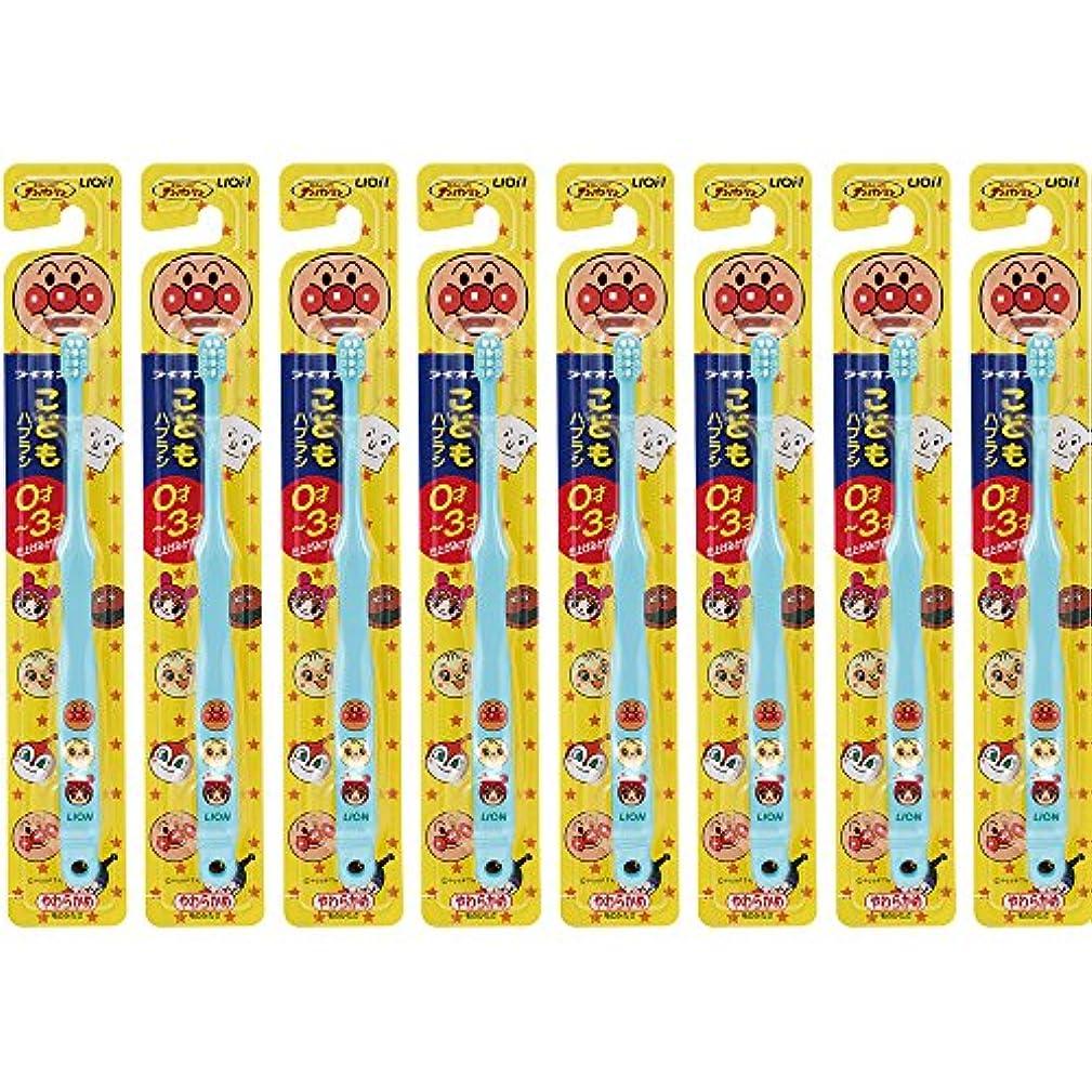毎月休みマイクロフォンライオン こどもハブラシ 0-3才用 アンパンマン ブルー 8本