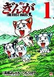 ぎんが~THE FIRST WARS~ (1) (ニチブンコミックス)
