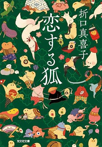 恋する狐 (光文社時代小説文庫)の詳細を見る
