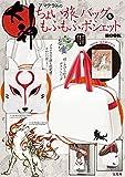 大神 アマテラスのちょい旅バッグ&もふもふポシェットBOOK ([バラエティ])