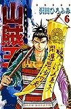 山賊王(6) (月刊少年マガジンコミックス)