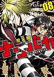 ナンバカ(8) (アクションコミックス(comico books))