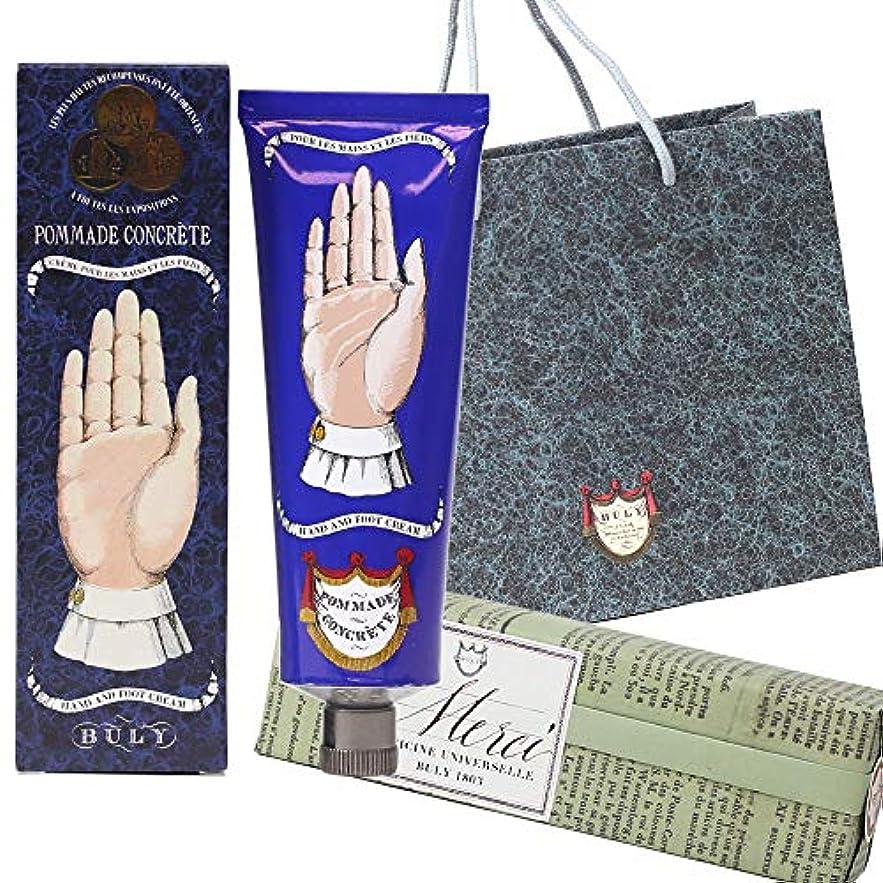 直接満了柔和[セット品] ギフトラッピング済み&紙袋付き ビュリー ポマード?コンクレット ハンド&フット用クリーム 75g