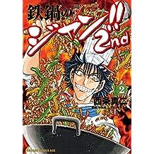 鉄鍋のジャン!!2nd(2) (ドラゴンコミックスエイジ)