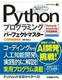 Pythonプログラミングパーフェクトマスター[Python3/Anaconda対応最新版] (Perfect Mast…