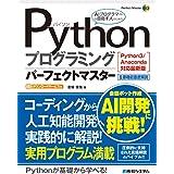 Pythonプログラミングパーフェクトマスター[Python3/Anaconda対応最新版] (Perfect Master 183)
