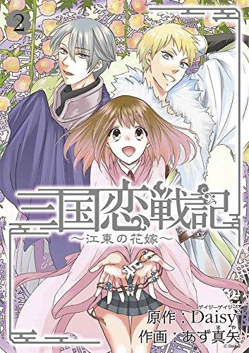 三国恋戦記~江東の花嫁~ 2 (アヴァルスコミックス)の詳細を見る