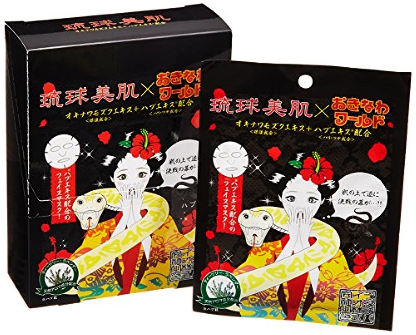 放散する肉リブ琉球美肌 フェイスマスクシート(ハブ) 天然由来のティーツリー&ラベンダーの香り 10枚セット