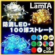 イルミネーション 防滴LEDライト100球ストレート (ゴールドホワイト)