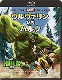 ウルヴァリン VS ハルク [Blu-ray]