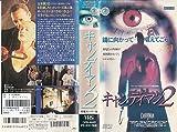 キャンディマン2(字幕) [VHS]