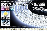 3528テープLED 120LED/m クリアドーム 白色 5m AAランクLED使用