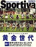 Sportiva (スポルティーバ) 2008年 08月号 [雑誌]