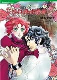 花嫁は絶体絶命 1 (ハーレクインコミックス)