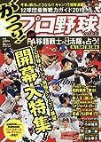 がっつり!プロ野球 (23)  2019年3/15号 (漫 画 ゴラク 増刊)