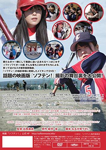 Making of ソフテン! [DVD]