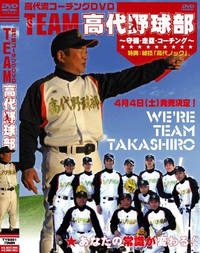 高代流コーチングDVD「TEAM高代野球部」 ~守備、走塁、コーチング~