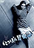 NIKKATSU COLLECTION にっぽん昆虫記[DVD]