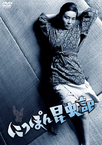 NIKKATSU COLLECTION にっぽん昆虫記 [DVD]
