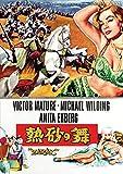 熱砂の舞 [DVD]