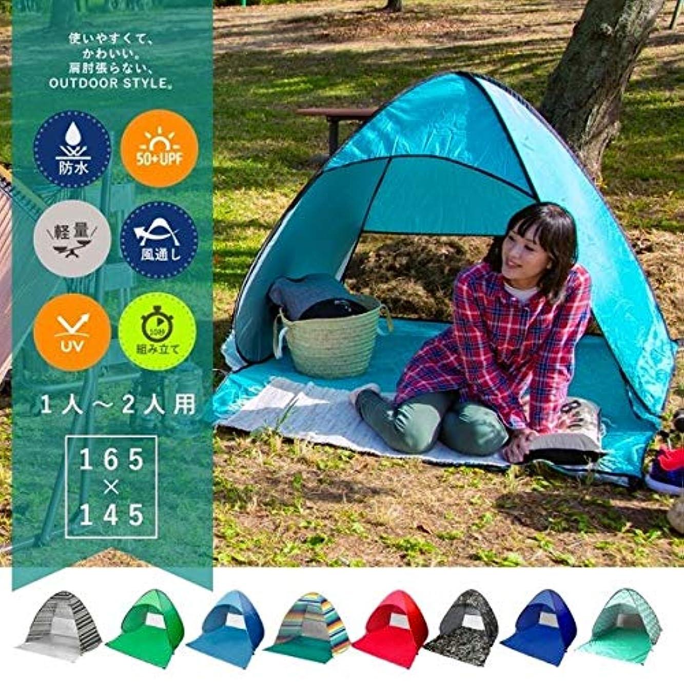 キュービックゆるい種をまくポップアップテント おしゃれ ワンタッチ テント サンシェード シェルター 1人用 2人用 テント