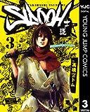 SIDOOH―士道― 3 (ヤングジャンプコミックスDIGITAL)