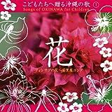 こどもたちへ贈る沖縄の歌1花