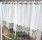 花粉キャッチ!!流行のゴージャス感のあるダマスク模様のカフェカーテン★横約150x縦45cm