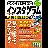 500円でわかる インスタグラム (コンピュータムック500円シリーズ)