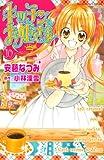 キッチンのお姫さま(10) (なかよしコミックス)