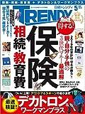 日経トレンディ 2019年5月号 [雑誌]