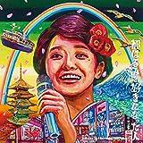 都はるみを好きになった人 ~tribute to HARUMI MIYAKO~