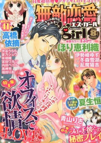 無敵恋愛S*girl(エスガール) 2012年 08月号 [雑誌]