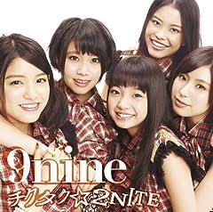 9nine「チクタク☆2NITE」のジャケット画像