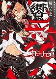 饗愛カタストロフィ (1) (シルフコミックス)