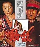 動乱 [Blu-ray]