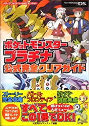 ポケットモンスタープラチナ公式完全クリアガイド (メディアファクトリーのポケモンガイドシリーズ)