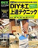 改訂版 DIY木工上達テクニック (学研ムック DIYシリーズ)