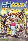 農業ムスメ!(2) (エデンコミックス)