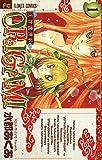 天神爛漫紀ORIGAMI(1) (フラワーコミックス)