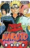 NARUTO -ナルト- 66 (ジャンプコミックス)