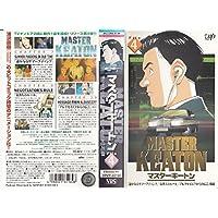 マスターキートン File4