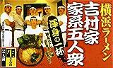 アイランド食品 横浜ラーメン吉村家 420g(2食入り)