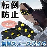 2個入り1セットいつもの靴にカンタン装着滑りやすい雪道の転倒防止に 携帯用スノースパイクバンド