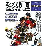 ファイナルファンタジーXI 電撃の旅団 編 ヴァナ・ディール公式ワールドガイド 2012 Vol.1