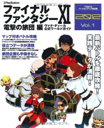 ファイナルファンタジーXI 電撃の旅団 編 ヴァナ・ディール公式ワールドガイド 2012 Vol.1の詳細を見る