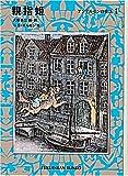 親指姫―アンデルセンの童話〈1〉 (福音館文庫 物語)