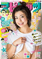 週刊ビッグコミックスピリッツ 2018年38号(2018年8月20日発売) [雑誌]